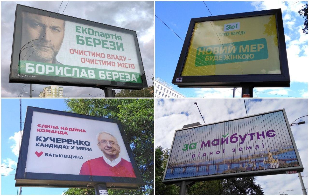 Дочасна агітація в Києві: звідки гроші на рекламу в майбутніх кандидатів? |  Громадський рух ЧЕСНО