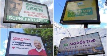 Дочасна агітація в Києві: звідки гроші на рекламу в майбутніх кандидатів?