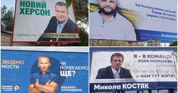 Дочасна агітація: хто фінансує політичну рекламу в Херсоні?