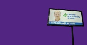 """Білборди Попова оплачує ГО: її створили експрацівник """"Опоблоку"""" та колишня секретарка ОВК від """"Руської єдності"""""""