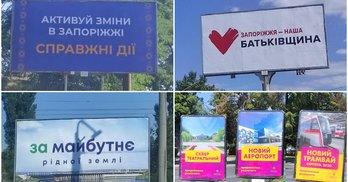 Дочасна агітація: політичні білборди в Запоріжжі