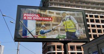 У Кличка наразі є 300 носіїв зовнішньої реклами в Києві, – пресслужба мера