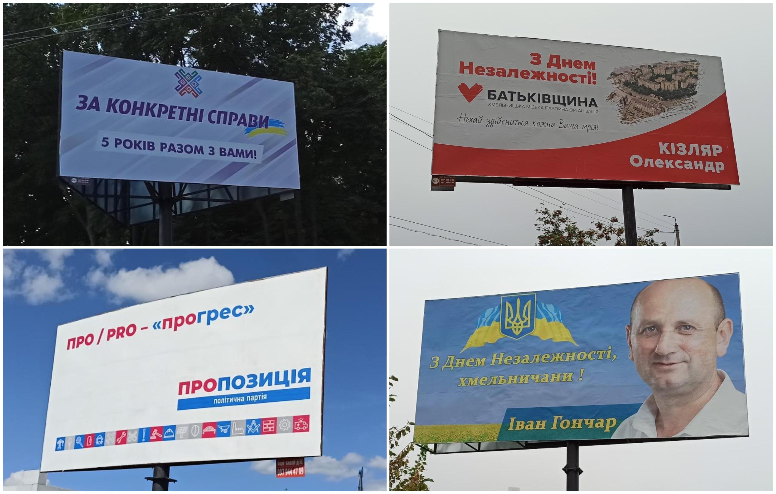 Дочасна агітація у Хмельницькому: хто рекламується в місті? | Громадський  рух ЧЕСНО