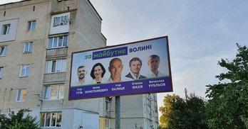 """""""За майбутнє"""" в Луцькраду: Палиця, забудовники та люди з команди"""