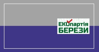 """Луцьк: хто йде до міськради від """"Еко партії Берези"""""""