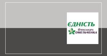 """Трансформація партії """"Єдність"""" у """"Єдність Олександра Омельченка"""""""