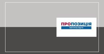 """""""Пропозиція"""" у Дніпрі: депутати й чиновники, гречкосії та ексрегіонали"""