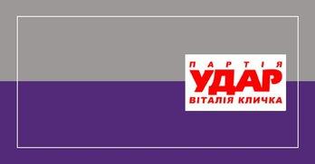 Протягом двох тижнів кампанії УДАР витратив майже 46 мільйонів гривень
