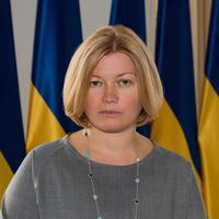 Фото: Геращенко Ірина