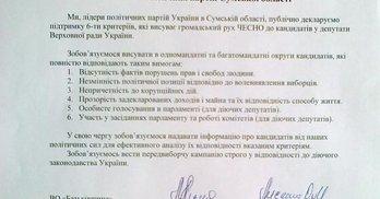 Політичні сили Сумщини зобов'язалися дотримуватися критеріїв руху ЧЕСНО