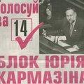 Логотип: Блок Юрія Кармазіна
