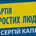 Логотип: ПАРТІЯ ПРОСТИХ ЛЮДЕЙ СЕРГІЯ КАПЛІНА