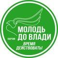 Логотип: МОЛОДЬ ДО ВЛАДИ