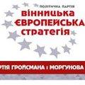 Логотип: ВІННИЦЬКА ЄВРОПЕЙСЬКА СТРАТЕГІЯ