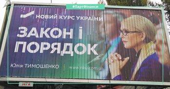 """Фейкові внески: що сталося, реакція Тимошенко, чи проблема лише в """"Батьківщині""""?"""