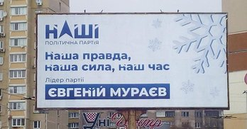 """Як """"Наші"""" зібрали з екс-регіоналів понад 10 мільйонів гривень"""