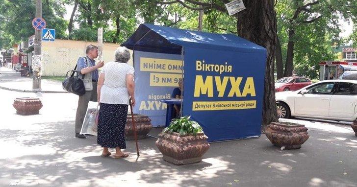 Фото: Агітатори Мухи збирають персональні дані виборців шляхом обману