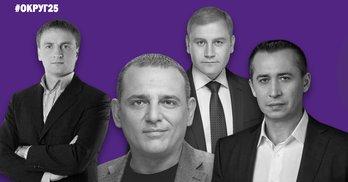 Краснов, нардеп Курячий, Бужанський та клони – округ №25