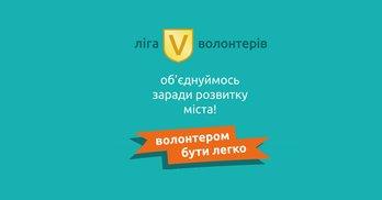 АНОНС: Презентація першої в Україні платформи для волонтерів  (м. Житомир)