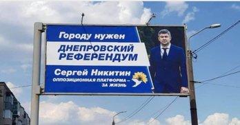 """""""Дніпровський референдум"""": у Дніпрі від СБУ вимагають перевірити білборди ОПЗЖ"""