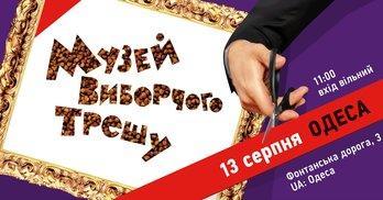 """Анонс: Відкриття """"Музею виборчого трешу"""" в Одесі"""