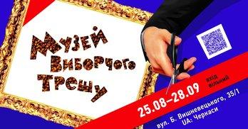 """Анонс: Відкриття """"Музею виборчого трешу"""" в Черкасах"""