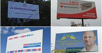 Дочасна агітація у Хмельницькому: хто рекламується в місті?
