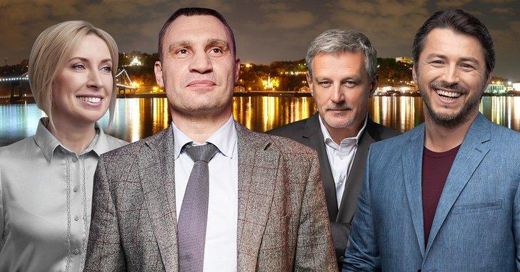 Фото: Битва за столицю. Що обіцяють у програмах кандидати в мери Києва