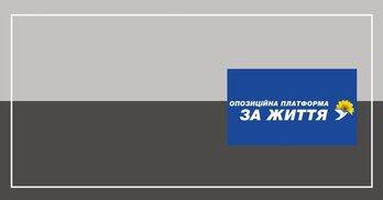 ОПЗЖ йде до Харківської міськради: власники підприємств, колишній суддя та ексдепутати