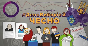 Другий тур місцевих виборів. Онлайн-марафон ЧЕСНО