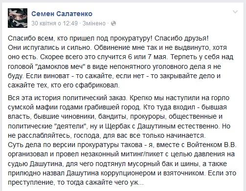Так коментує виклик до прокуратури Семен Салатенко у своєму Фейсбук.