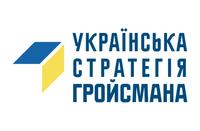 Українська стратегія Гройсмана