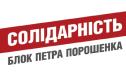 """Блок Петра Порошенка """"Солідарність"""""""