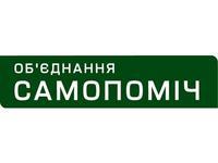 """Об'єднання """"САМОПОМІЧ"""""""
